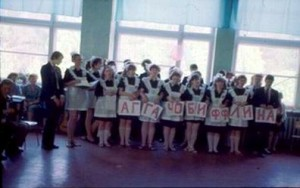 """1986г. Малаховская школа №47. 10 """"Б"""".Последний звонок"""